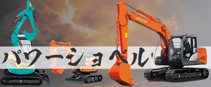 掘削機・パワーショベル/アタッチメント/キャリアレンタル