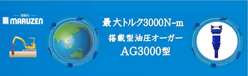 丸善工業搭載型油圧オーガーAG3000