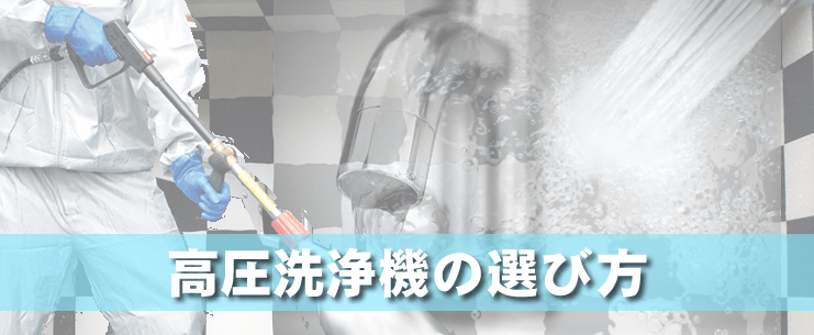 水圧?水量? 高圧洗浄機の選び方