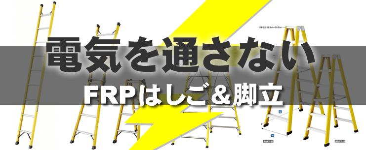 電気工事用・FRPはしご&脚立