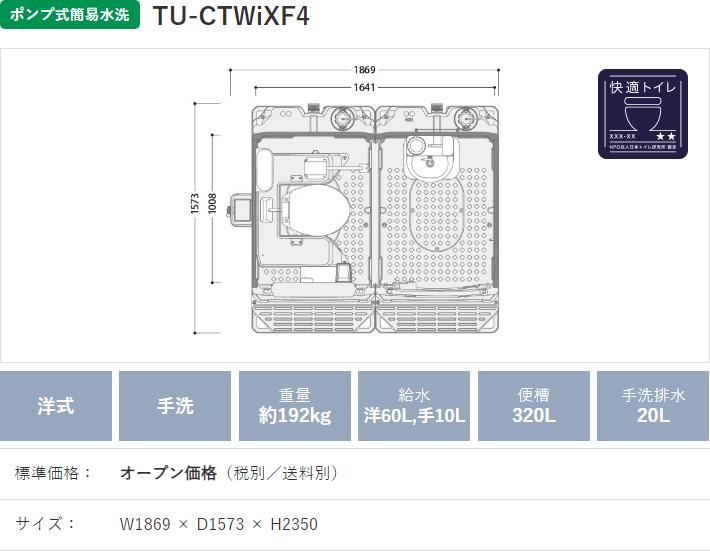 ハマネツ 快適トイレ 洋式&手洗 TU-CTWiXF4