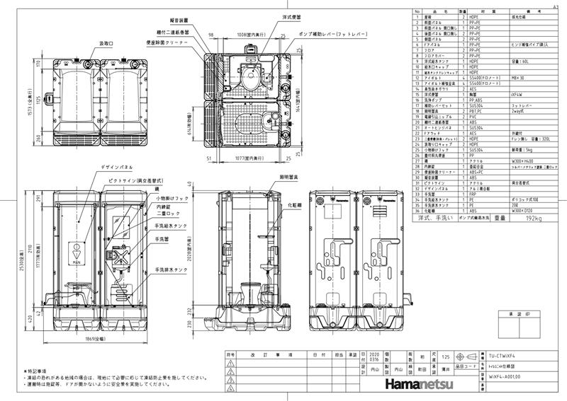 ハマネツ 快適トイレ 洋式&手洗 TU-CTWiXF4図面
