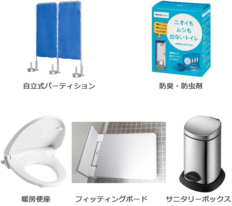 ハマネツ 快適トイレ 洋式&手洗 TU-CTWiXF4 オプション