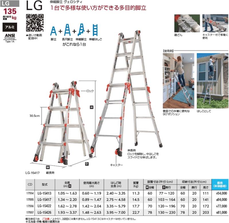 脚立はしご:多機能脚立 LGヴェロシティ:長谷川工業 LG-15413LG-15417LG-15422LG-15426