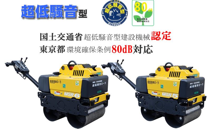 超低騒音 国土交通省 超低騒音型建設機械指定 MSR5SS MSR6SS:明和製作所