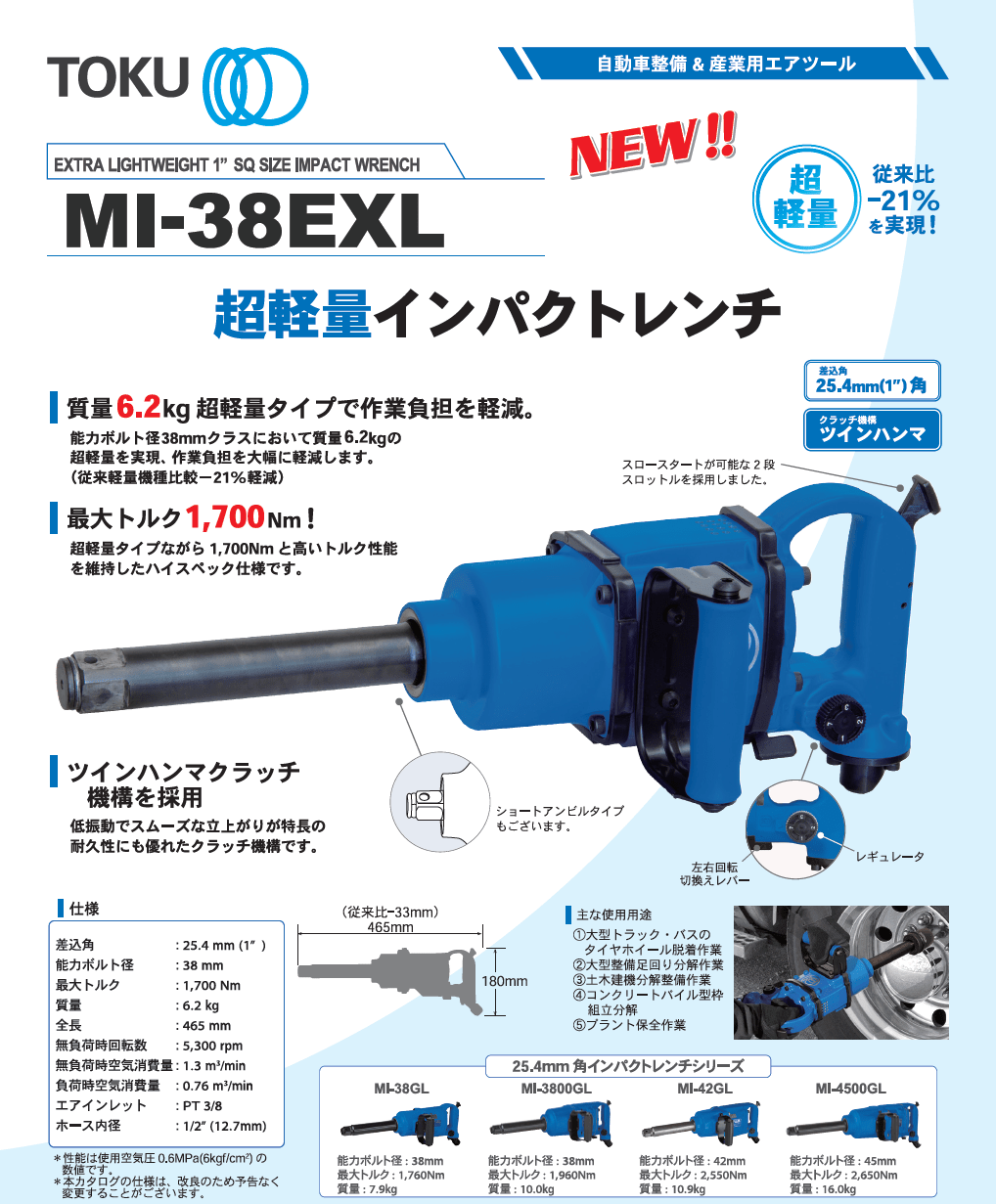 東空販売インパクトレンチMI-38EXLカタログ