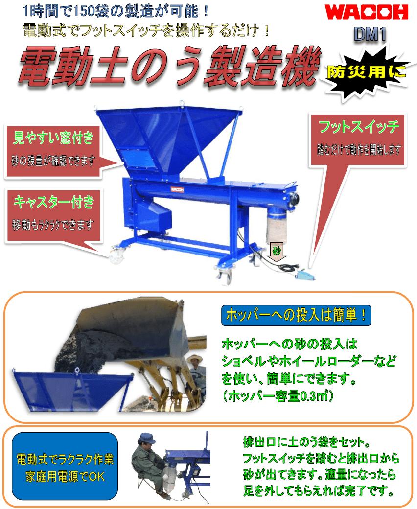 和光機械工業自動土のう製造機DM1